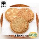 【佐々木製菓】三色せんべい(ピーナッツ・アーモンド・ごま)48枚入り 岩手の銘菓 厚焼せんべい3種セット