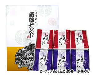 【佐々木製菓】南部せんべい(ピーナッツ・ごま)24枚入り 昔ながらのお菓子・南部煎餅