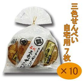 【佐々木製菓】三色せんべい(ピーナッツ・アーモンド・ごま)7枚入り×10袋セット お得な自宅用 厚焼せんべい 個包装 送料無料