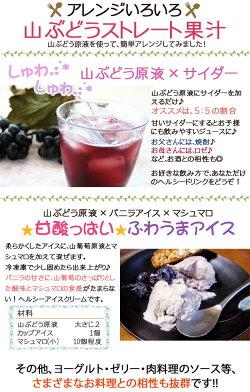 山葡萄原液(果汁)を使ったスイーツレシピ
