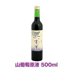 岩手県八幡平産山葡萄原液500ml