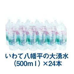 岩手の水・いわて八幡平大湧水ミネラルウォーター500ml(24本セット)