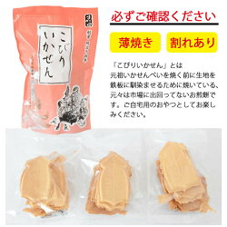 ノンフライのお煎餅・いかせんべい(イカ煎餅)