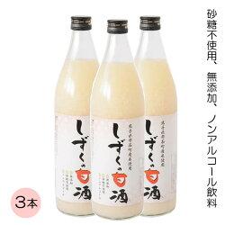 【道の駅雫石】しずくの甘酒900ml×3本セット(ストレートタイプ)