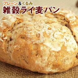 雑穀と大地のめぐみパンB(プレーン&くるみ)
