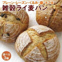雑穀と大地のめぐみパン(プレーン、レーズン、くるみ、桑、えごま)
