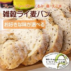 雑穀と大地のめぐみパン選べる3種(プレーン、レーズン、くるみ、桑、えごま)ライ麦パンドイツパンバター不使用ヘルシー
