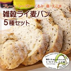 雑穀と大地のめぐみパン(プレーン、レーズン、くるみ、桑、えごま)ライ麦パンドイツパンバター不使用ヘルシー