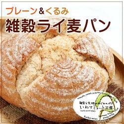 雑穀と大地のめぐみパンB(プレーン&くるみ)ヘルシーな雑穀ライ麦パン(ドイツパン)バター不使用