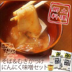 かっけセット(そばかっけ、むぎかっけ、大黒醤油にんにくみそ)