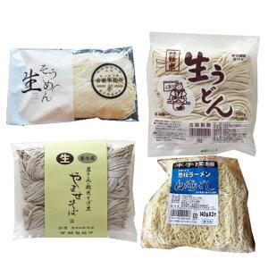 【古舘製麺】生麺 4種セット(生そうめん・生うどん・生そば・手もみ中華そば)1袋3-4食入り 人気のなま麺食べ比べ