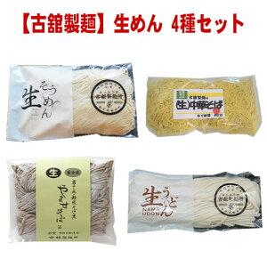 【古舘製麺】生麺 4種セット(生そうめん・生うどん・生そば・手もみ中華そば)人気のなま麺食べ比べ