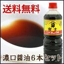 富士醤油(濃口)6本入りケース