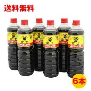 【藤勇醸造】富士醤油(濃口)6本入りケース 刺身 うまいしょうゆ