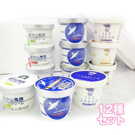 【なにゃーと物産センター】北いわてアイスクリームセット(12個入)バニラ・山ぶどう・江刺りんご・ごま・洋梨etc12種のセット