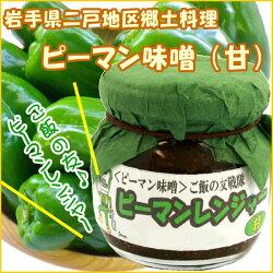 岩手県産ピーマン15個分使用したピーマン味噌甘口