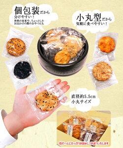 【味泉】ひとめぼれせんべい4種セット東北岩手の煎餅個包装詰合せ自然由来の味お菓子お土産国産米産地直送