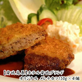 【安比高原】ホテル安比グランドオリジナル メンチカツ150g×4個 大きなメンチカツ お弁当 おかず 惣菜