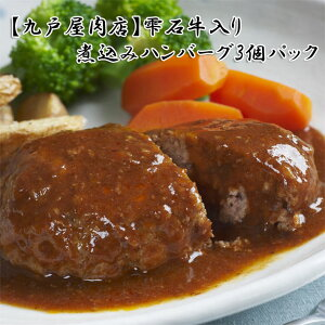 【九戸屋肉店】雫石牛入り煮込みハンバーグ3個パック 冷凍 温めるだけ デミグラスソース