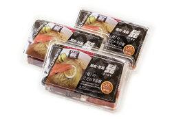 焼肉冷麺ひげの特製冷麺生麺6食分キムチ付パッケージ