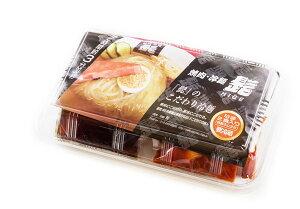 【焼肉・冷麺ひげ】 髭特製 盛岡冷麺(2人前)生冷麺 自家製キムチ付 冷蔵便