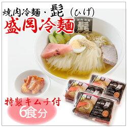 髭特製キムチ付盛岡冷麺2食入り3パック