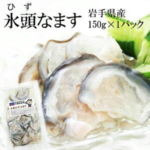 【海人】氷頭生酢(ひずなます)150g 岩手県三陸産・鮭使用海鮮珍味 おつまみ 鮭の軟骨