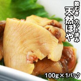 【海人】三陸産・天然ほや(殻剥き)100g おさしみホヤカット済みで便利 使い切りサイズ 天然ホヤ