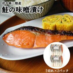 岩手・三陸鮭の味噌漬け(5切入り)×2パックセット