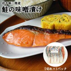 岩手・三陸鮭の味噌漬け(5切入り)お弁当・朝食・おつまみ魚のみそ漬け