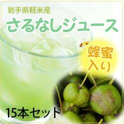 さるなしドリンク190ml(缶ジュース)15本セット岩手県軽米町産サルナシ使用豊富なビタミン