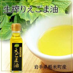 質のよい生のオイル(エゴマ油)を岩手県より販売・直送