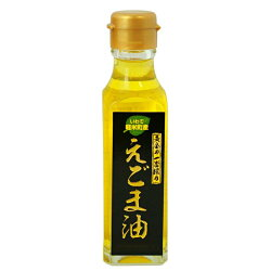 岩手県産えごま油α-リノレン酸たっぷり!一番搾りエゴマ油