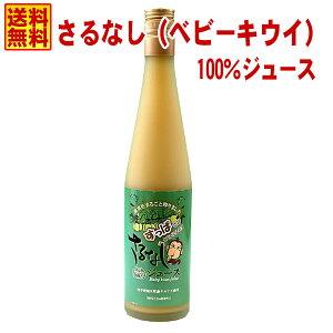 さるなしジュース100%果汁500ml(瓶詰め)岩手県軽米町産サルナシ(ベビーキウイ)使用 豊富なビタミン