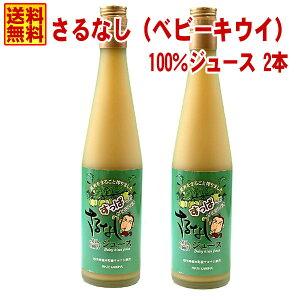 さるなしジュース100%果汁500ml×2本(瓶詰め)岩手県軽米町産サルナシ(ベビーキウイ)使用 豊富なビタミン
