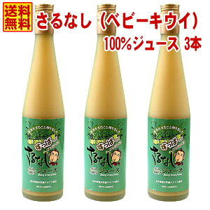 さるなしジュース100%果汁500ml×3本(瓶詰め)岩手県軽米町産サルナシ(ベビーキウイ)使用 豊富なビタミン
