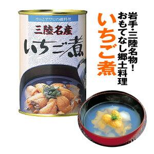 いちご煮425g 送料無料 ウニとアワビのお吸い物【宏八屋】