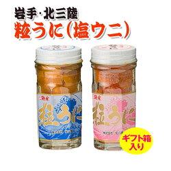 粒うに(塩ウニ)キタムラサキウニ&バフンウニ詰合せセット(ギフト箱入り)