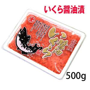 【宏八屋】いくら醤油漬 500g (冷凍)