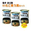 いちご煮3缶セット(ギフト箱入り)