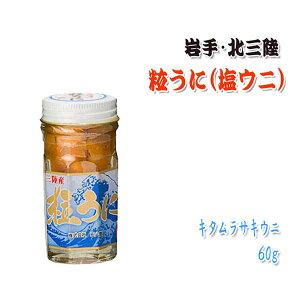 【宏八屋】粒うに(キタムラサキウニ)ビン詰60g ご飯のお共におつまみに「塩ウニ」