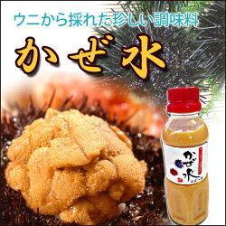 かぜ水(かぜみず)、粒ウニから採る天然の調味料
