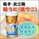 粒うに(キタムラサキウニ)ビン詰60g ご飯のお共におつまみに「塩ウニ」