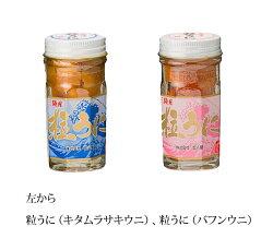 岩手の雲丹を食べ比べ!キタムラサキウニ・バフンウニのギフトセット
