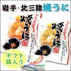 焼うにキタムラサキウニ&バフンウニ2種詰セット(ギフト箱入り)