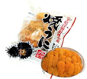 """【宏八屋】焼うに(バフンウニ)80g 新鮮なウニを柔らかく蒸した""""焼かぜ"""""""