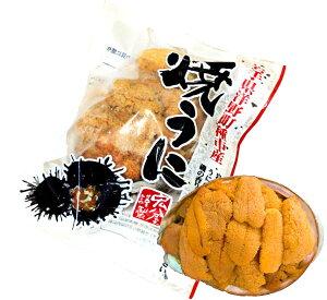 """【宏八屋】焼うに(キタムラサキウニ)80g 新鮮なウニを柔らかく蒸した""""焼かぜ""""国産"""