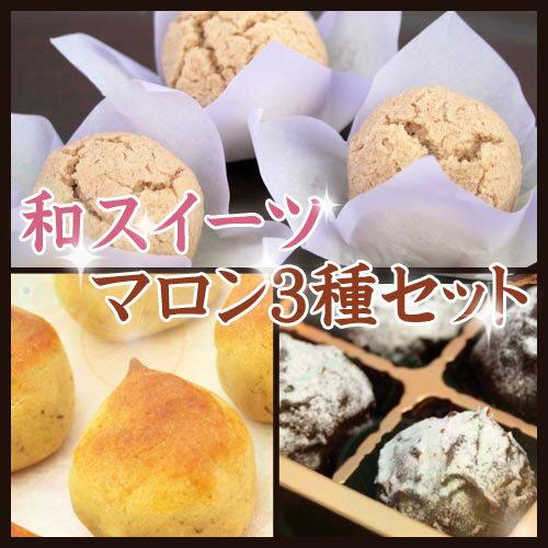 栗菓子の和スイーツ3種セット ギフト お歳暮(栗チョコレート4個・焼きマロン6個・はぜ栗5個)