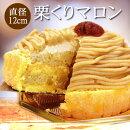 栗くりマロン直径12cm和栗のモンブランケーキ(約2人用)