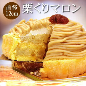 国産栗使用 栗くりマロン 直径12cm 和栗 モンブラン ケーキ(約2人用)栗しぼり 栗きんとん お取り寄せ ギフト プレゼント【中松屋】